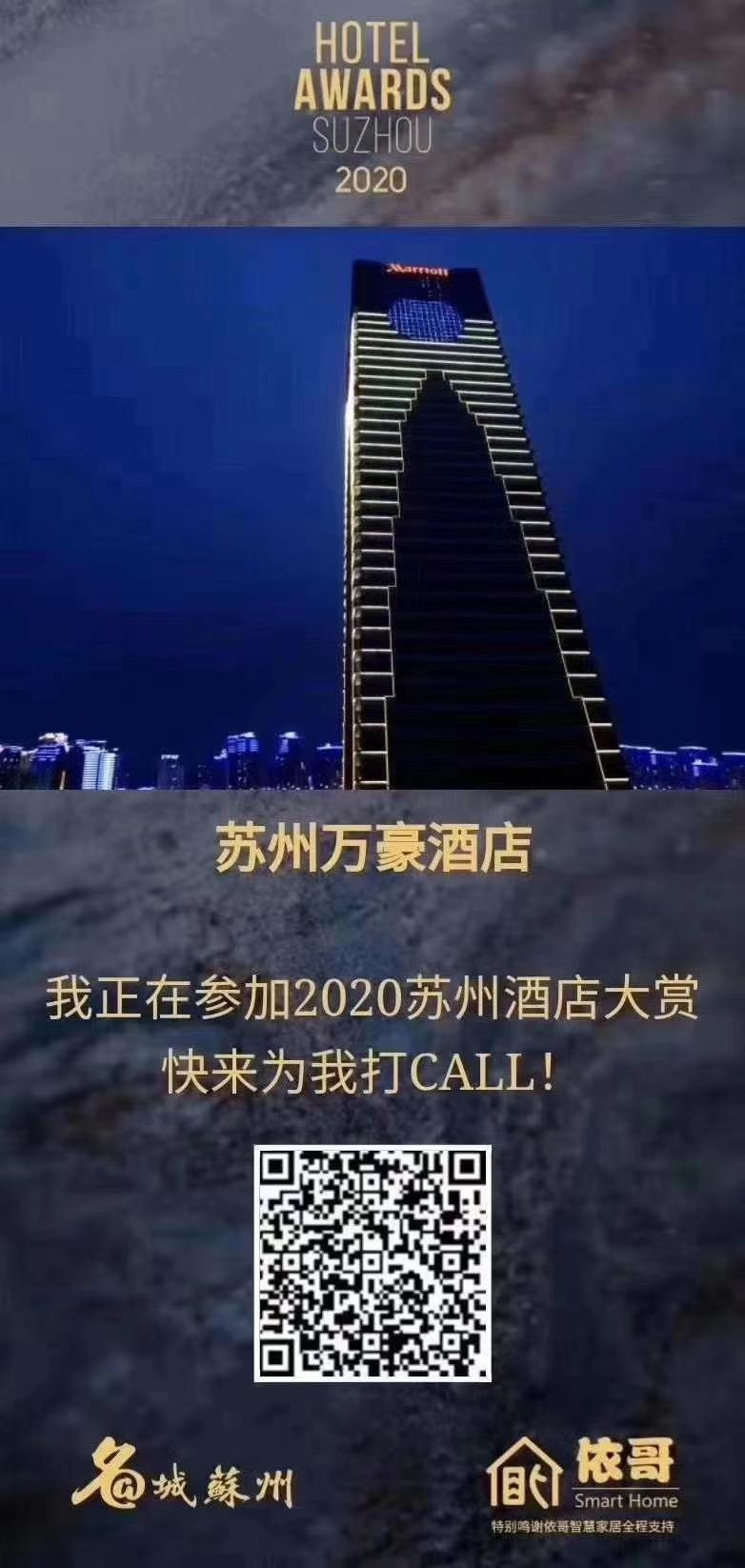 亚洲风尚自助餐厅_2020苏州酒店行业大赏巡展——苏州万豪酒店